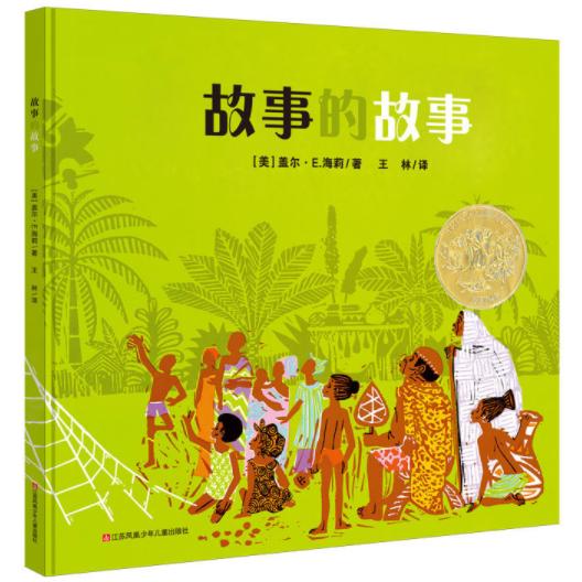 故事的故事(1971年凯迪克金奖)