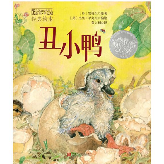 丑小鸭(2000年凯迪克银奖)