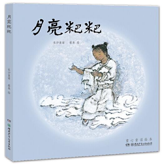 月亮粑粑/童心童谣绘本