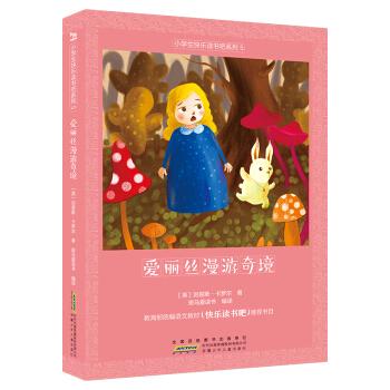 尼尔斯骑鹅历险记1_-小学生快乐读书吧系列5_绘本详情_绘本中国