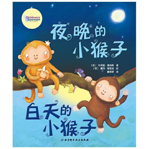 夜晚的小猴子白天的小猴子