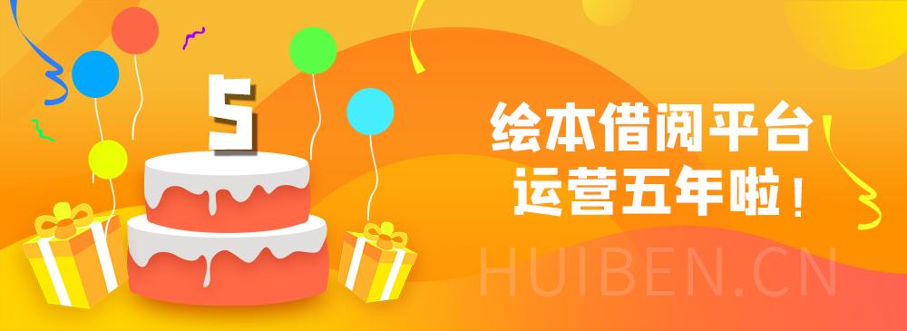5周年庆典Banner.png