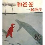 本书单中包括的绘本:和爸爸一起散步