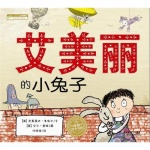 本书单中包括的绘本:艾美丽的小兔子(海豚绘本花园)