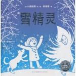 本书单中包括的绘本:雪精灵(海豚绘本花园)
