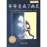 本书单中包括的绘本:爷爷变成了幽灵