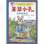 本书单中包括的绘本:总统的来信-亚瑟小子系列