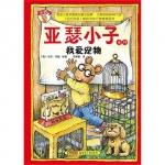 本书单中包括的绘本:我爱宠物-亚瑟小子系列