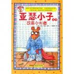 本书单中包括的绘本:可恶小水痘-亚瑟小子系列
