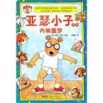 本书单中包括的绘本:内裤噩梦-亚瑟小子系列