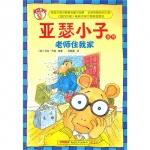 本书单中包括的绘本:老师住我家-亚瑟小子系列