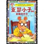 本书单中包括的绘本:亚瑟的作文-亚瑟小子系列