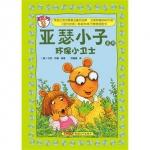 本书单中包括的绘本:环保小卫士-亚瑟小子系列