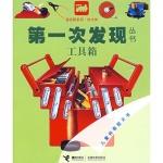 本书单中包括的绘本:工具箱-第一次发现丛书透视眼系列技术类