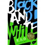 本书单中包括的绘本:黑与白(1991年凯迪克金奖)