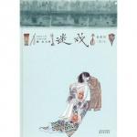本书单中包括的绘本:迷戏秦淮河一九三七-祈愿和平