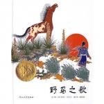 本书单中包括的绘本:野马之歌(1979年凯迪克金奖)