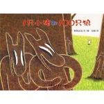 本书单中包括的绘本:1只小猪和100只狼