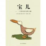 本书单中包括的绘本:宝儿-一只没有羽毛的大雁