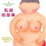 本书单中包括的绘本:乳房的故事
