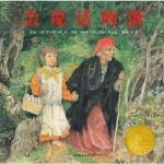 本书单中包括的绘本:会说话的蛋(1990年凯迪克银奖)
