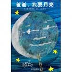 本书单中包括的绘本:爸爸,我要月亮