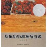 本书单中包括的绘本:灰袍奶奶和草莓盗贼(1981年凯迪克银奖)