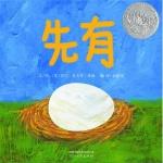 本书单中包括的绘本:先有蛋(2008年凯迪克银奖)