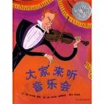 本书单中包括的绘本:大家来听音乐会(1996年凯迪克银奖)