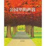 本书单中包括的绘本:公园里的声音