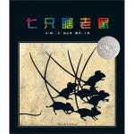 本书单中包括的绘本:七只瞎老鼠(1993年凯迪克银奖)