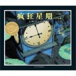 本书单中包括的绘本:疯狂星期二(1992年凯迪克金奖)