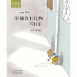 本书单中包括的绘本:一个不能没有礼物的日子-和英童书Love系列