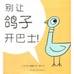 本书单中包括的绘本:别让鸽子开巴士(2004年凯迪克银奖)