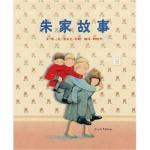 本书单中包括的绘本:朱家故事