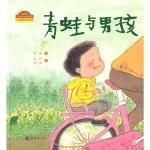 本书单中包括的绘本:青蛙与男孩-棒棒仔品格养成图画书