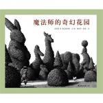 本书单中包括的绘本:魔法师的奇幻花园(1980年凯迪克银奖)