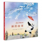本书单中包括的绘本:禅的故事(2006年凯迪克银奖)