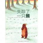 本书单中包括的绘本:失踪了一只熊
