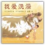 本书单中包括的绘本:我爱洗澡