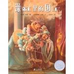 本书单中包括的绘本:澡缸里的国王(1986年凯迪克银奖)