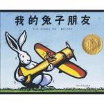 本书单中包括的绘本:我的兔子朋友(2003年凯迪克金奖)