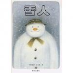 本书单中包括的绘本:雪人