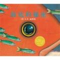 海底的秘密(2007年凯迪克金奖)