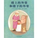 本书单中包括的绘本:楼上的外婆和楼下的外婆