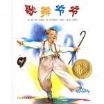 本书单中包括的绘本:歌舞爷爷(1989年凯迪克金奖)