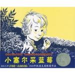 本书单中包括的绘本:小塞尔采蓝莓(1949年凯迪克银奖)