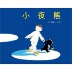 本书单中包括的绘本:小夜熊