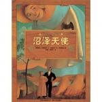 本书单中包括的绘本:沼泽天使(1995年凯迪克银奖)