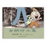 本书单中包括的绘本:古纳什小兔(2005年凯迪克银奖)